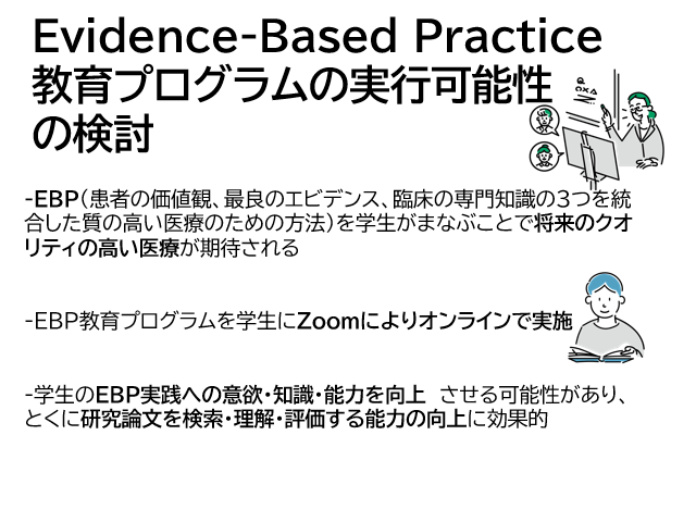 Feasibility of an Educational Program of Evidence-Based Practice for Nursing Students