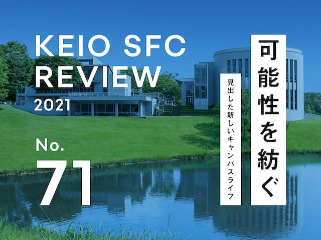KEIO SFC REVIEWの活動紹介〜完全リモート制作に挑戦〜
