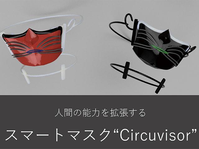 """人間の能力を拡張するスマートマスク """"Circuvisor"""" の研究"""